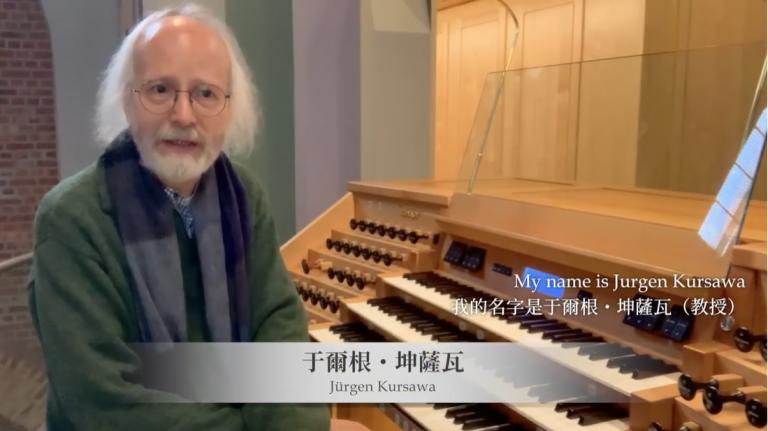 坤薩瓦教授從德國傳來音樂會的期待及對台灣的問候