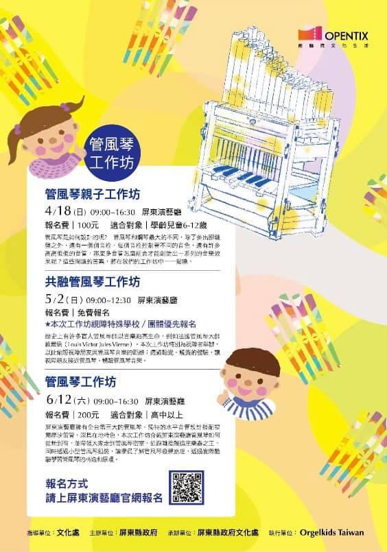 2021兒童管風琴工作坊活動