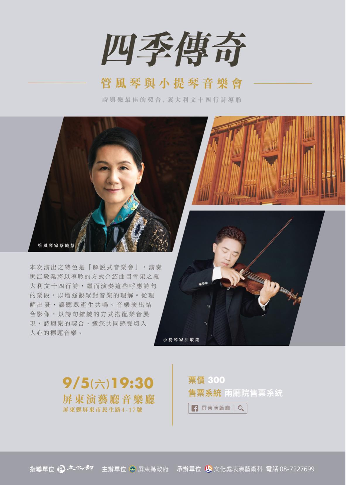 【四季傳奇】管風琴與小提琴音樂會