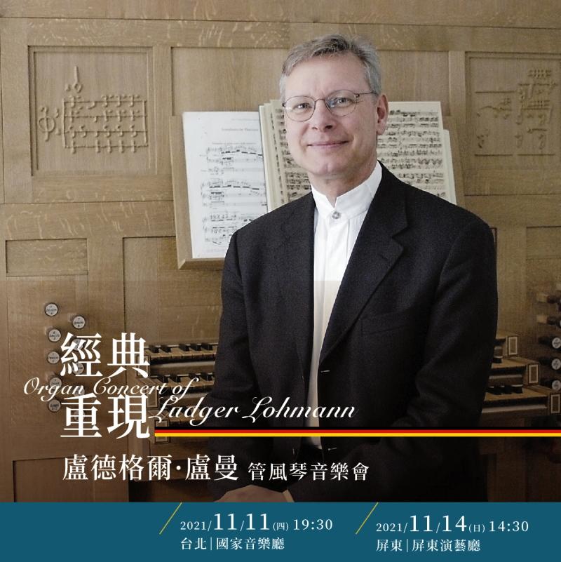 盧德格爾‧盧曼-管風琴音樂會