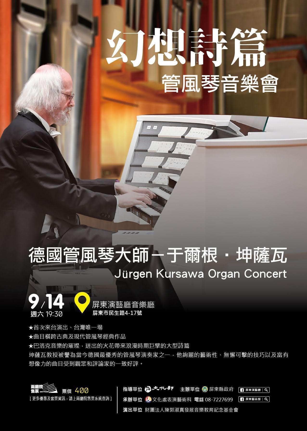 【幻想詩篇】管風琴獨奏音樂會