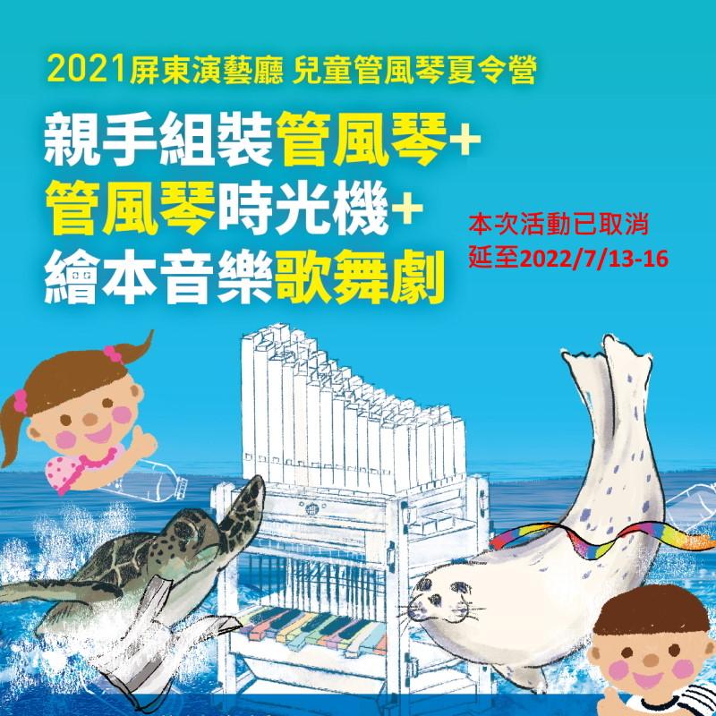 2021兒童管風琴夏令營_最新訊息