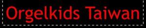 Orgelkids Taiwan logo黑底紅字