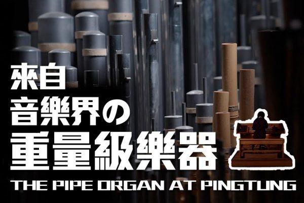 9分鐘帶你認識來自音樂界的重量級樂器-管風琴